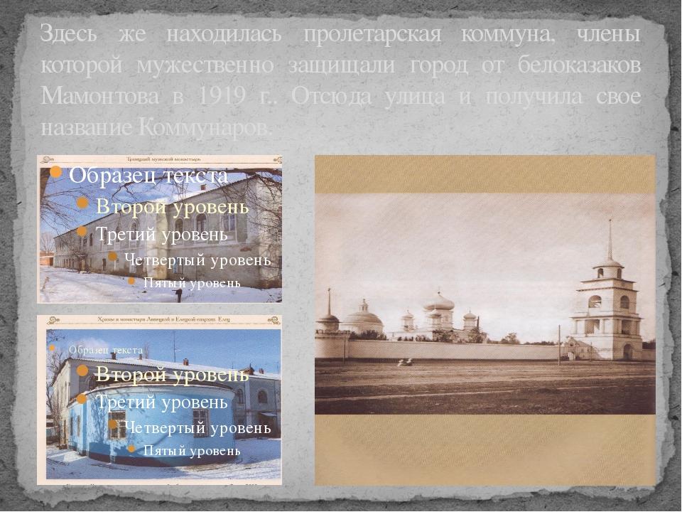 Здесь же находилась пролетарская коммуна, члены которой мужественно защищали...