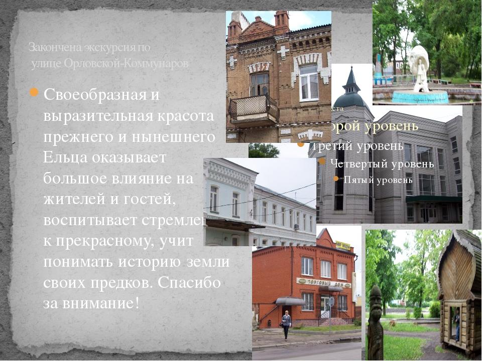 Закончена экскурсия по улице Орловской-Коммунаров Своеобразная и выразительна...