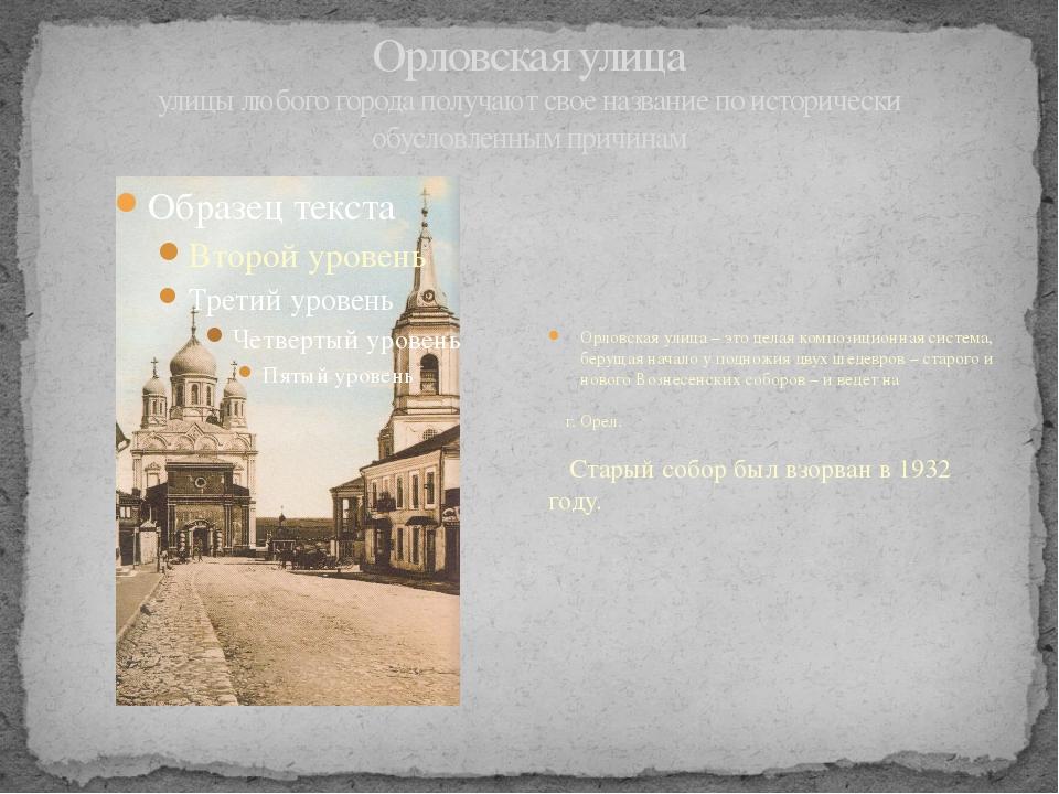 Орловская улица улицы любого города получают свое название по исторически обу...