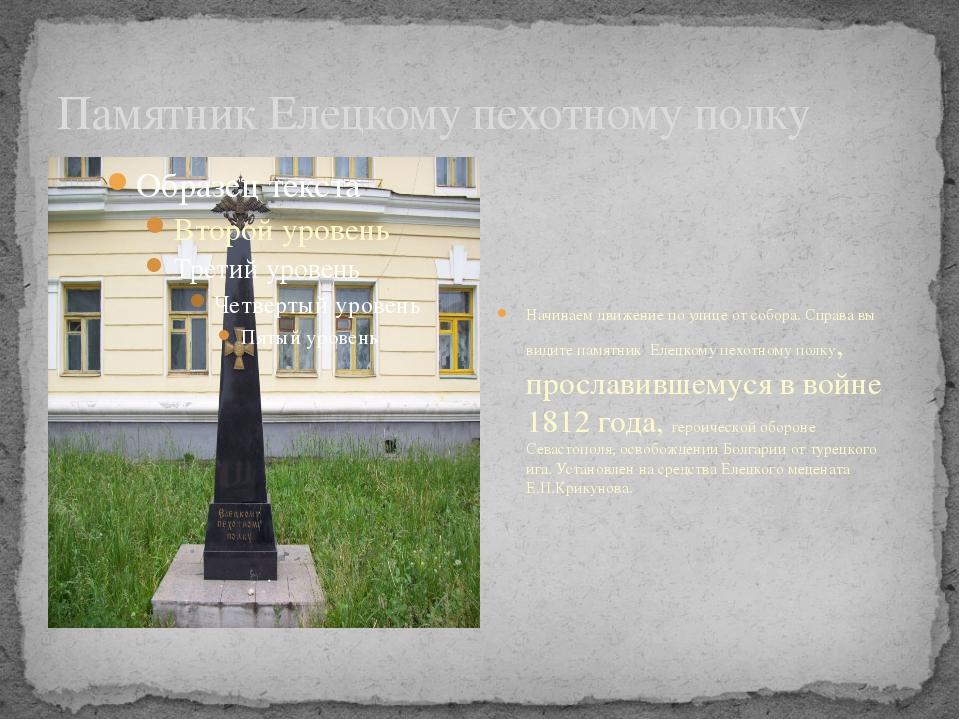 Памятник Елецкому пехотному полку Начинаем движение по улице от собора. Справ...