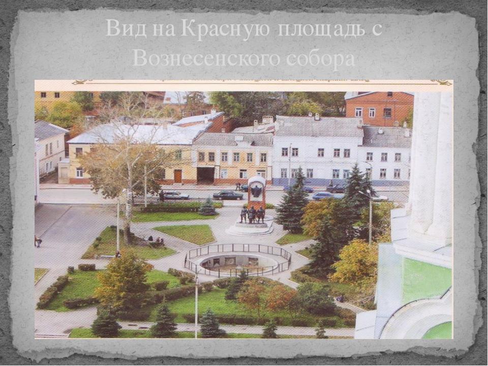 Вид на Красную площадь с Вознесенского собора