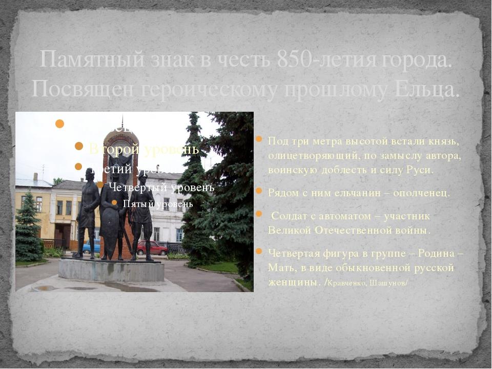 Памятный знак в честь 850-летия города. Посвящен героическому прошлому Ельца....