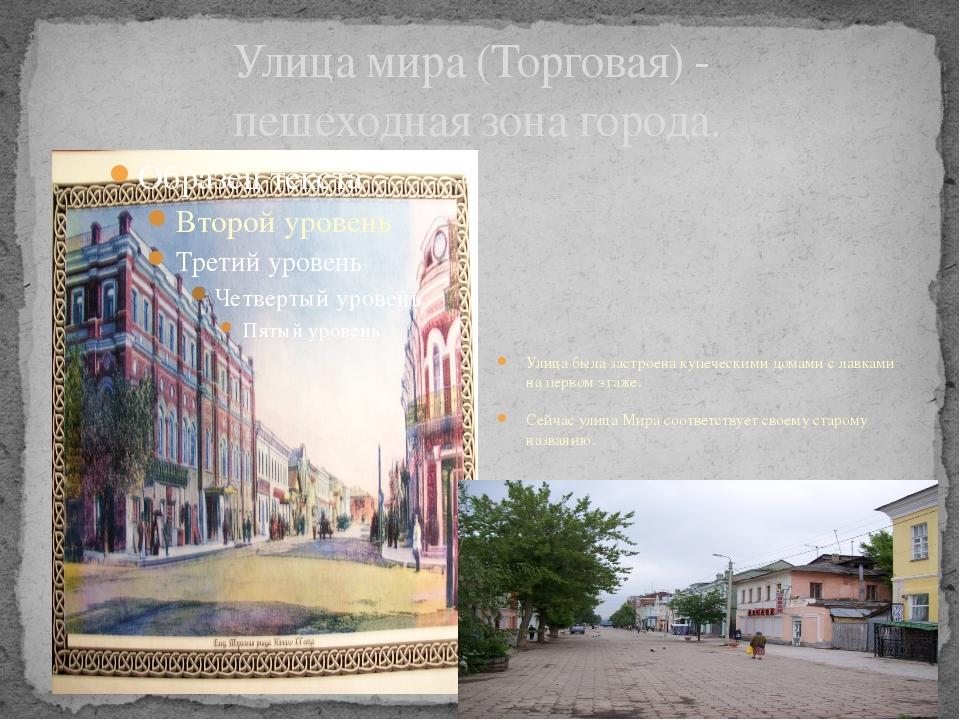 Улица мира (Торговая) - пешеходная зона города. Улица была застроена купеческ...