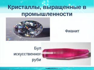 Кристаллы, выращенные в промышленности Фианит Булит искусственного рубина htt