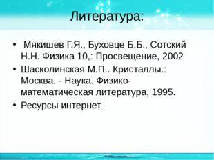 Литература: Мякишев Г.Я., Буховце Б.Б., Сотский Н.Н. Физика 10,: Просвещение,