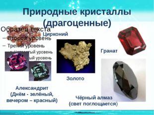 Природные кристаллы (драгоценные) Цирконий Гранат Золото Александрит (Днём -