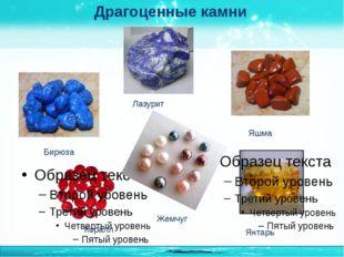 Коралл Янтарь Яшма Лазурит Бирюза Жемчуг Драгоценные камни http://linda6035.u