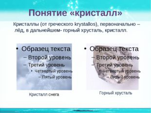 Кристаллы (от греческого krystallos), первоначально – лёд, в дальнейшем- гор
