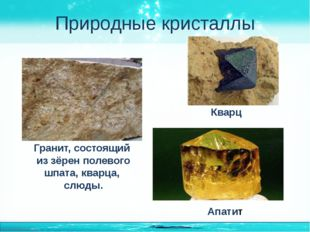 Природные кристаллы Кварц Апатит Гранит, состоящий из зёрен полевого шпата, к