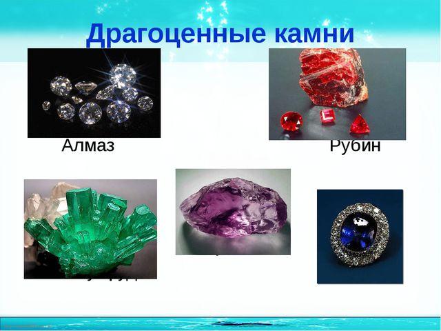 Драгоценные камни Алмаз Рубин Гранат Изумруд Сапфир http://linda6035.ucoz.ru/