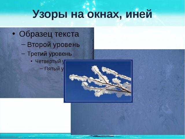 Узоры на окнах, иней http://linda6035.ucoz.ru/