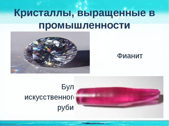 Кристаллы, выращенные в промышленности Фианит Булит искусственного рубина htt...