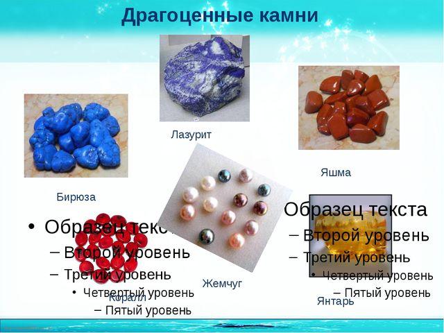 Коралл Янтарь Яшма Лазурит Бирюза Жемчуг Драгоценные камни http://linda6035.u...
