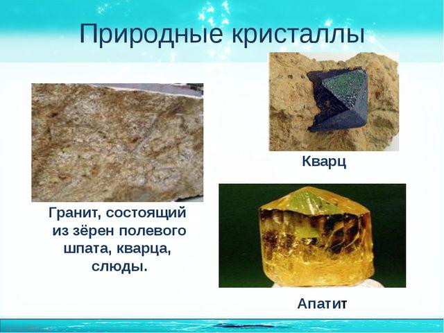 Природные кристаллы Кварц Апатит Гранит, состоящий из зёрен полевого шпата, к...