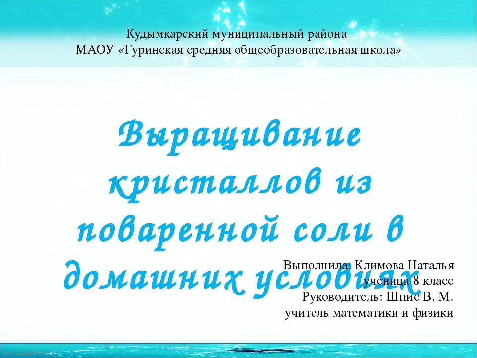 Кудымкарский муниципальный района МАОУ «Гуринская средняя общеобразовательная...
