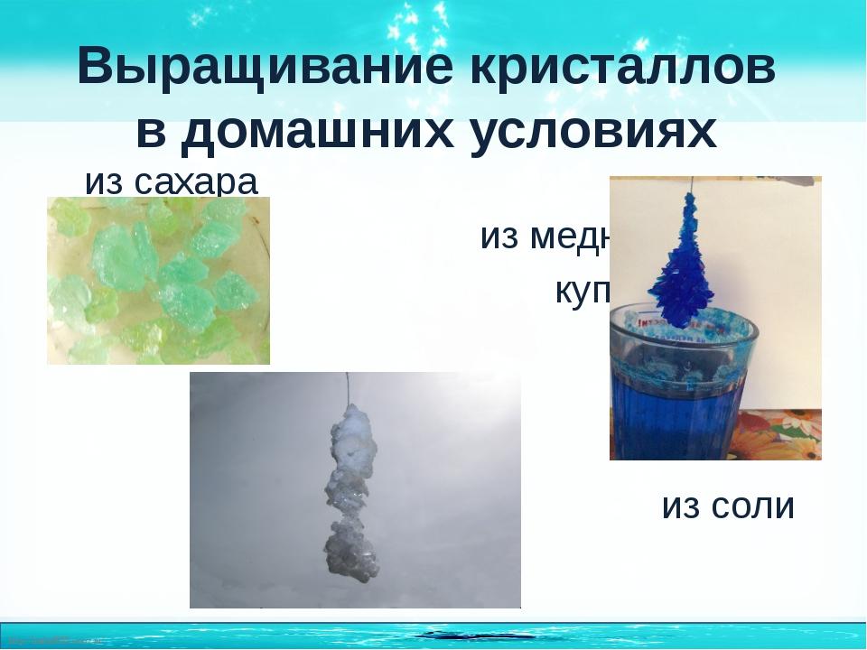 Выращивание кристаллов в домашних условиях из сахара из медного купороса из с...