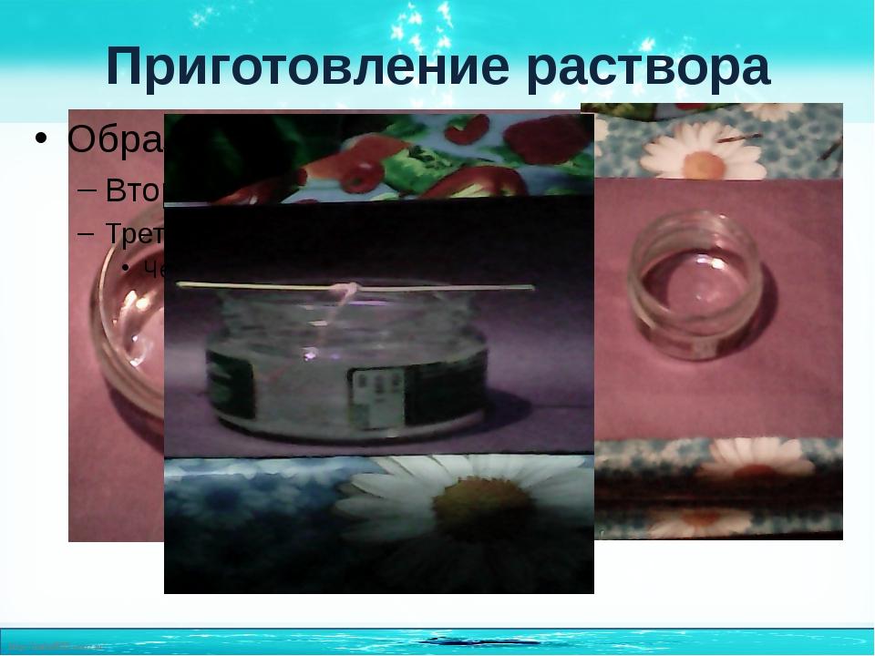Приготовление раствора http://linda6035.ucoz.ru/