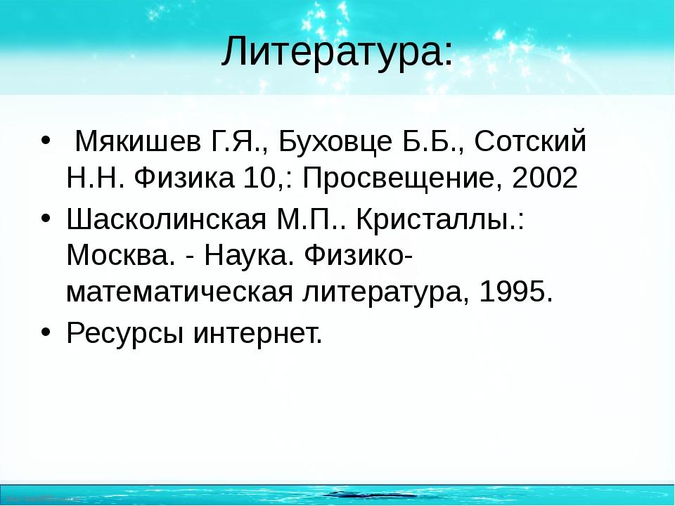 Литература: Мякишев Г.Я., Буховце Б.Б., Сотский Н.Н. Физика 10,: Просвещение,...
