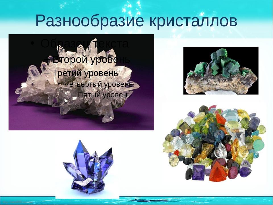 Разнообразие кристаллов http://linda6035.ucoz.ru/