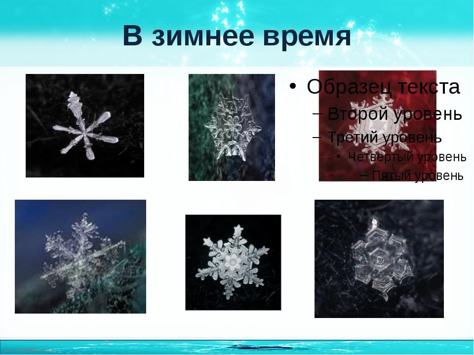 В зимнее время http://linda6035.ucoz.ru/