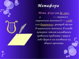 Метафора Мета́фора (от др.-греч. μεταφορά— «перенос», «переносное значение»)