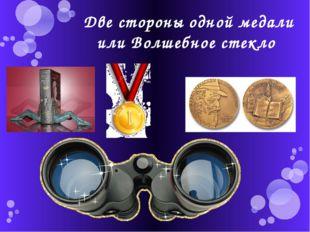 Две стороны одной медали или Волшебное стекло