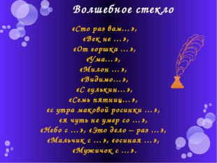Волшебное стекло «Сто раз вам…», «Век не …», «От горшка …», «Ума…», «Милон …»
