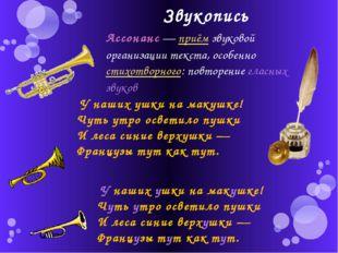 Звукопись Ассонанс— приём звуковой организации текста, особенно стихотворног