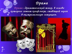 Драма Драма –драматический жанр, в основе которого лежит конфликт, ставящий г
