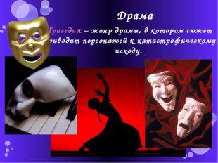 Драма Трагедия – жанр драмы, в котором сюжет приводит персонажей к катастрофи