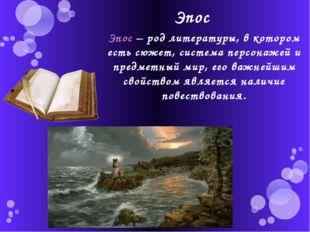 Эпос Эпос – род литературы, в котором есть сюжет, система персонажей и предме