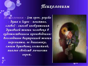 Психологизм Психологизм - (от греч. psyche - душа и logos - понятие, слово) -