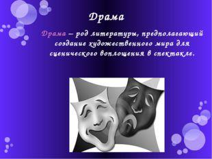 Драма Драма – род литературы, предполагающий создание художественного мира дл