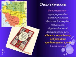 Диалектизмы Диалектизмы - характерные для территориальных диалектов языковые