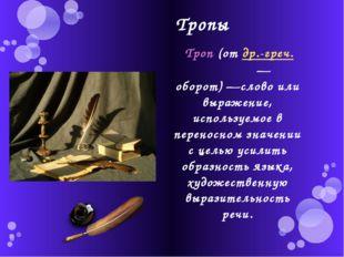Тропы Троп (от др.-греч. τρόπος— оборот)—слово или выражение, используемое