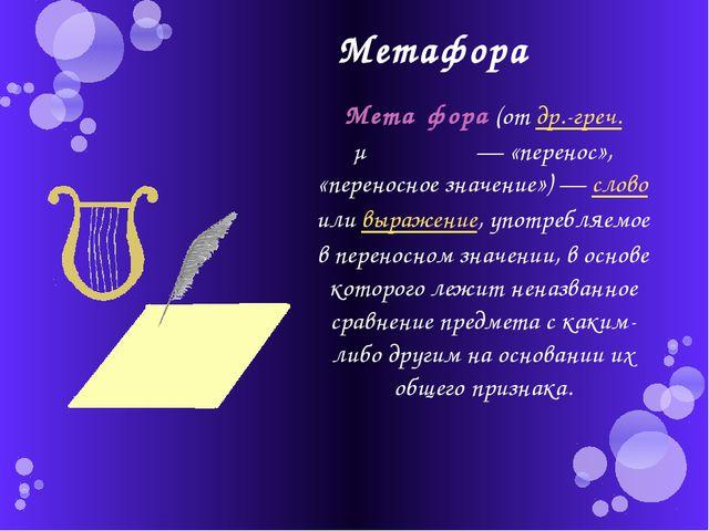 Метафора Мета́фора (от др.-греч. μεταφορά— «перенос», «переносное значение»)...