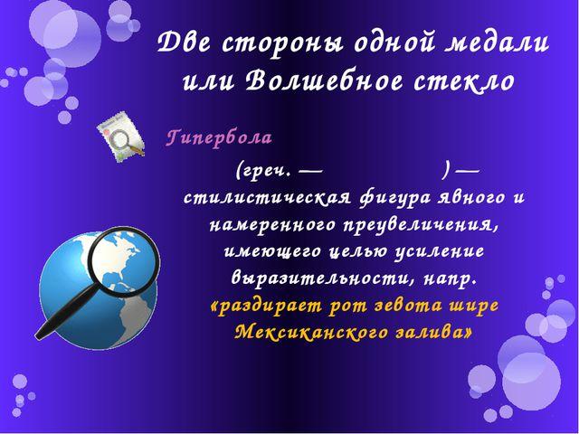 Две стороны одной медали или Волшебное стекло (греч. — υπερβολη) — стилистиче...