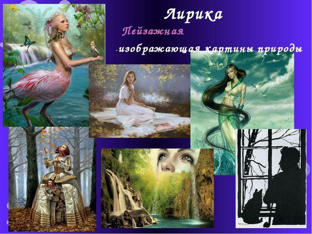 Лирика Пейзажная -изображающая картины природы