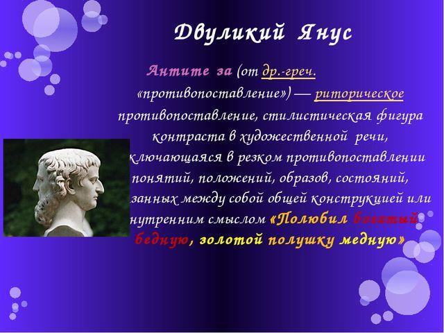Двуликий Янус Антите́за (от др.-греч. ἀντίθεσις «противопоставление»)— ритор...