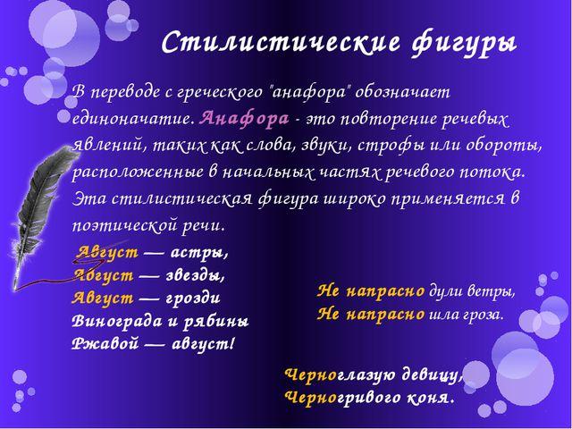 """Стилистические фигуры В переводе с греческого """"анафора"""" обозначает единоначат..."""