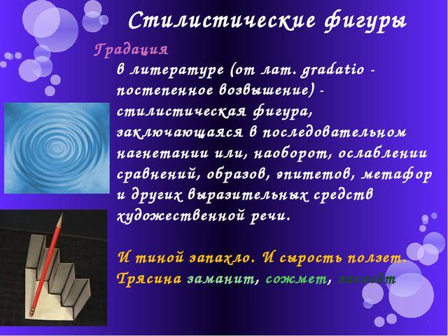 Стилистические фигуры в литературе (от лат. gradatio - постепенное возвышение...