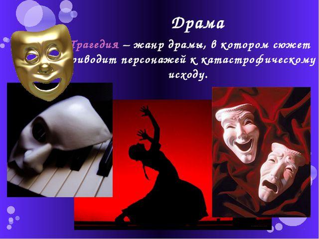 Драма Трагедия – жанр драмы, в котором сюжет приводит персонажей к катастрофи...