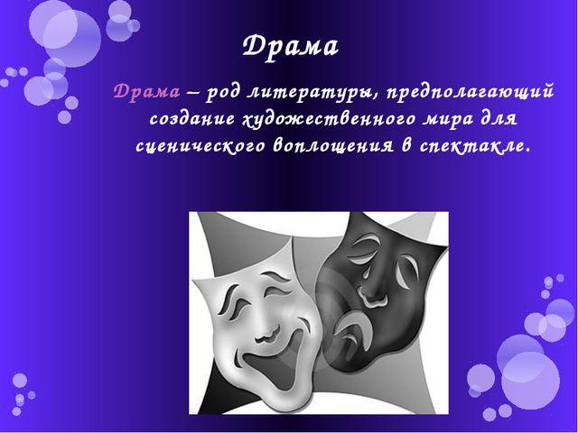 Драма Драма – род литературы, предполагающий создание художественного мира дл...