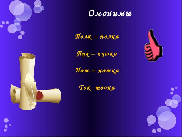 Омонимы Полк – полка Пух – пушка Нож – ножка Ток -точка