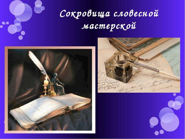 Сокровища словесной мастерской П