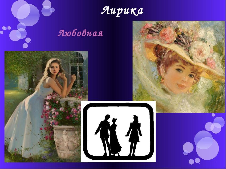 Лирика Любовная