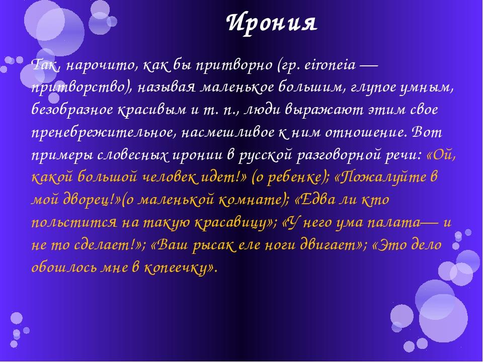 Ирония Так, нарочито, как бы притворно (гр. eironeia — притворство), называя...