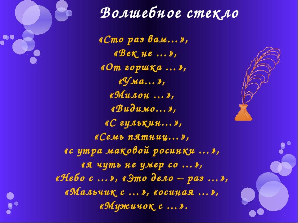Волшебное стекло «Сто раз вам…», «Век не …», «От горшка …», «Ума…», «Милон …»...