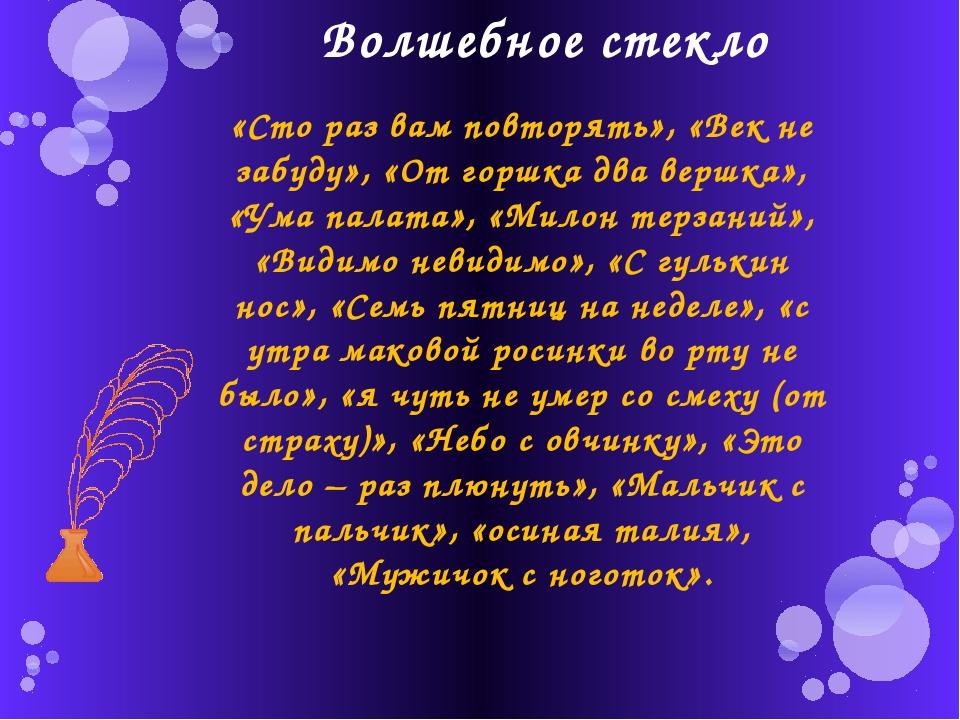 Волшебное стекло «Сто раз вам повторять», «Век не забуду», «От горшка два вер...