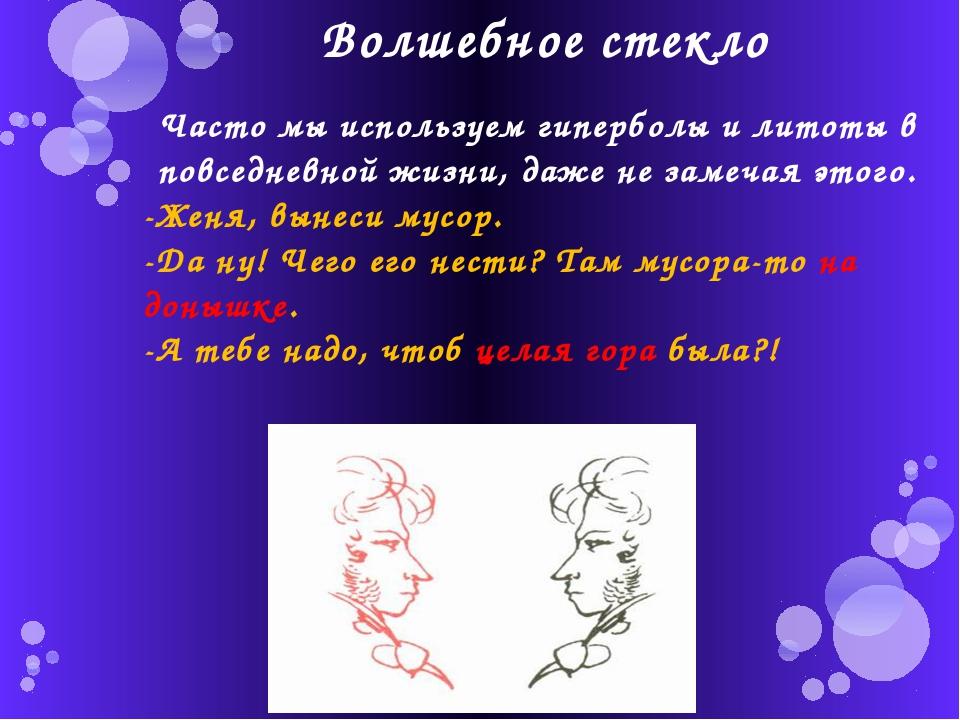 Волшебное стекло Часто мы используем гиперболы и литоты в повседневной жизни,...